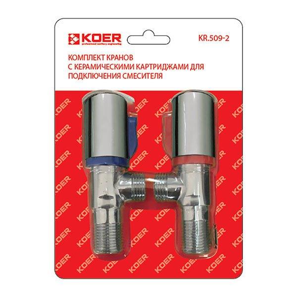 Комплект кранов для подключения сантехприборов KOER KR.509-2 (KR2730) Картинка KR2730